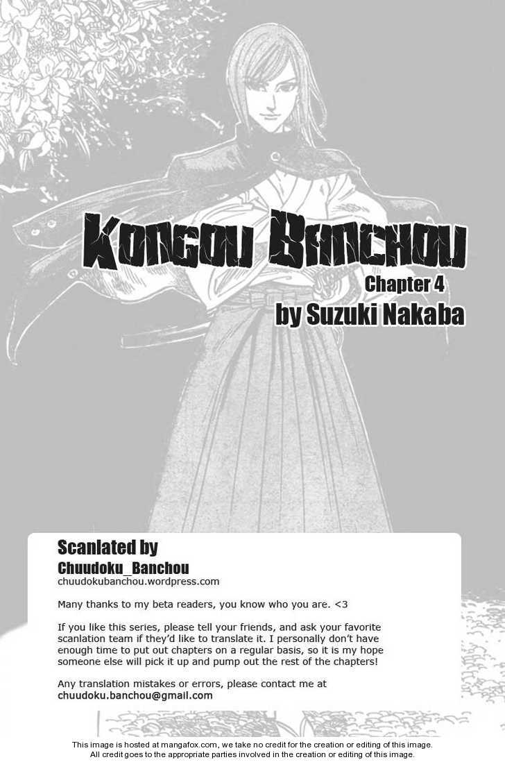 Kongou Banchou 4 Page 1