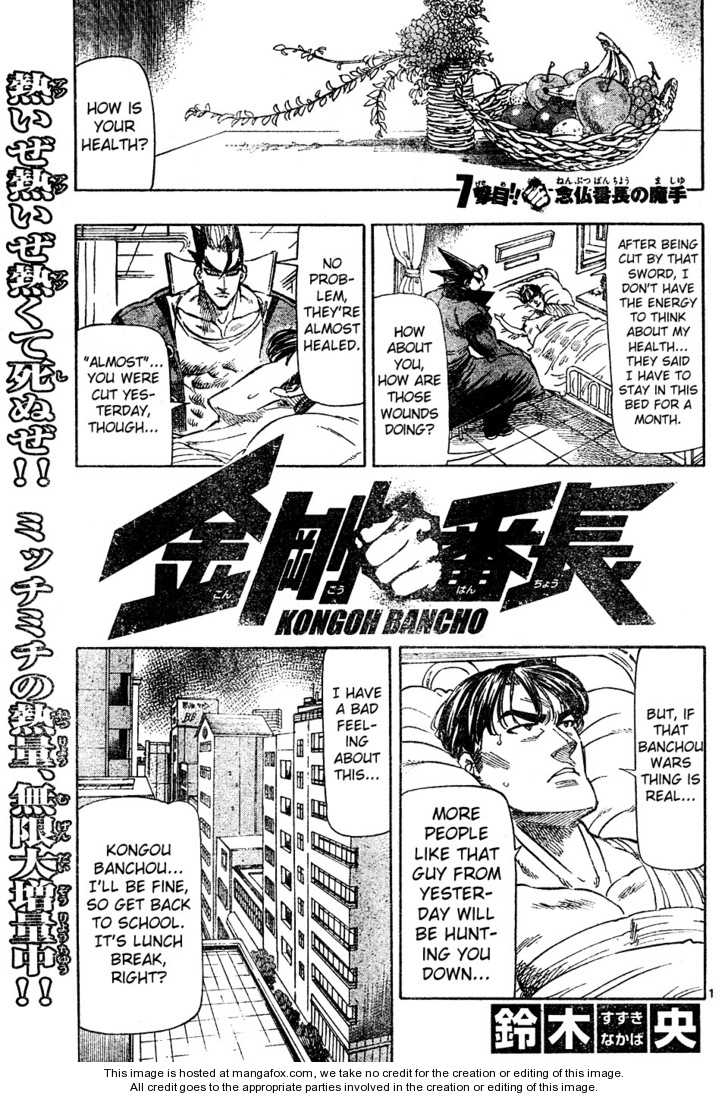 Kongou Banchou 7 Page 1