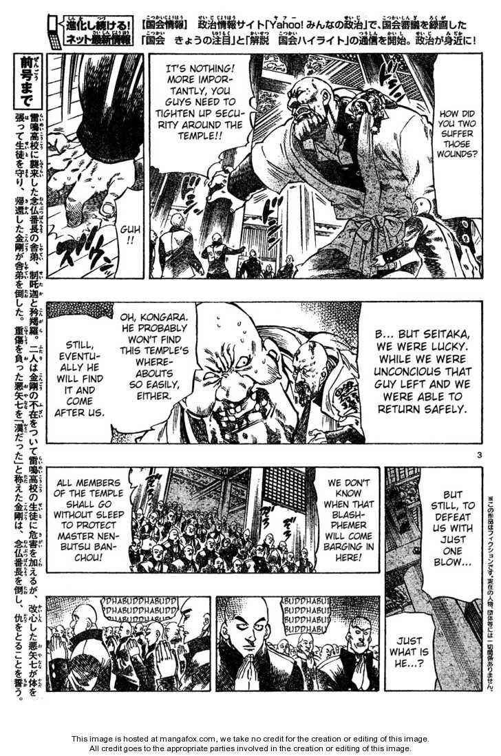 Kongou Banchou 8 Page 3