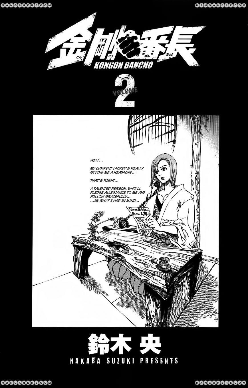 Kongou Banchou 16.5 Page 1