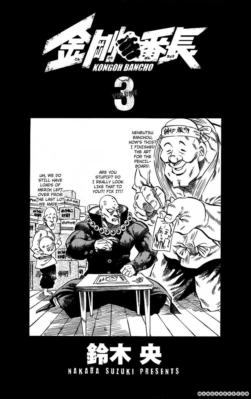 Kongou Banchou 26.5 Page 1