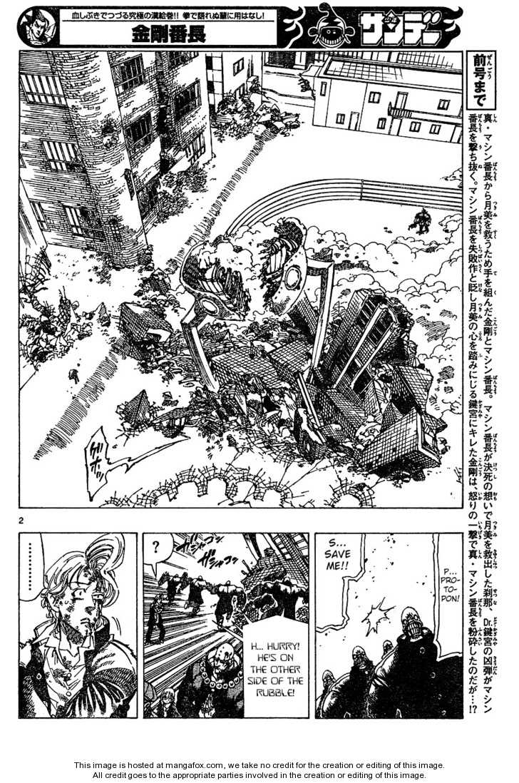 Kongou Banchou 57 Page 2