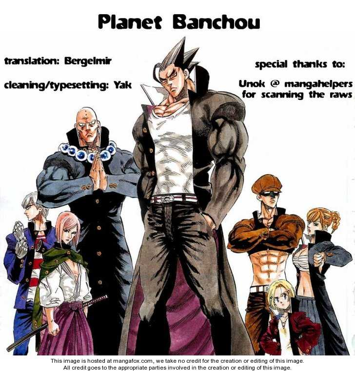 Kongou Banchou 69 Page 1