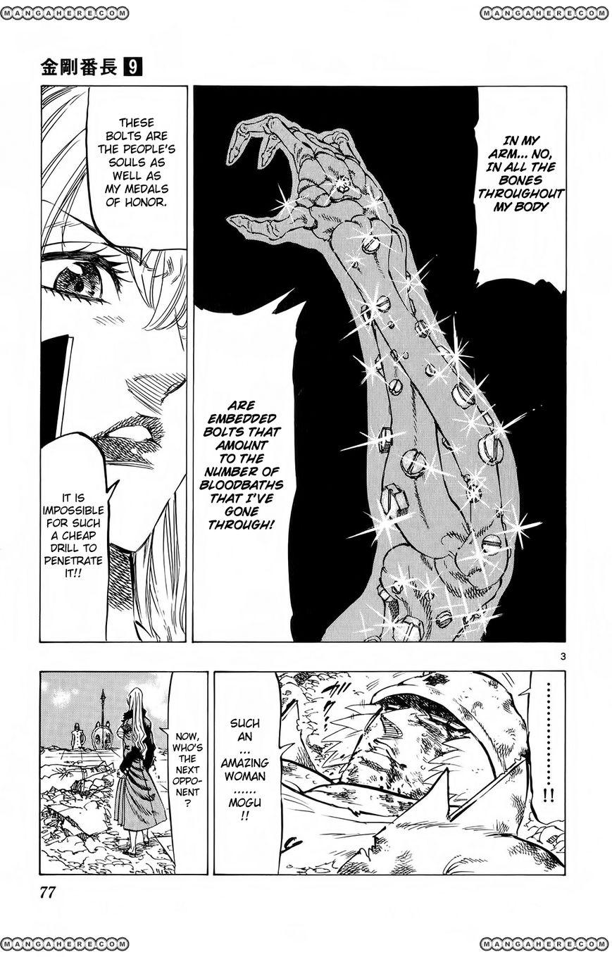 Kongou Banchou 80 Page 3