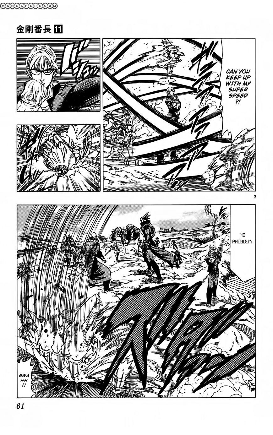 Kongou Banchou 99 Page 3