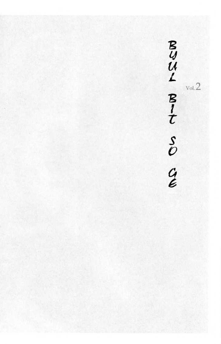 Byul Bit So Ge 10 Page 2