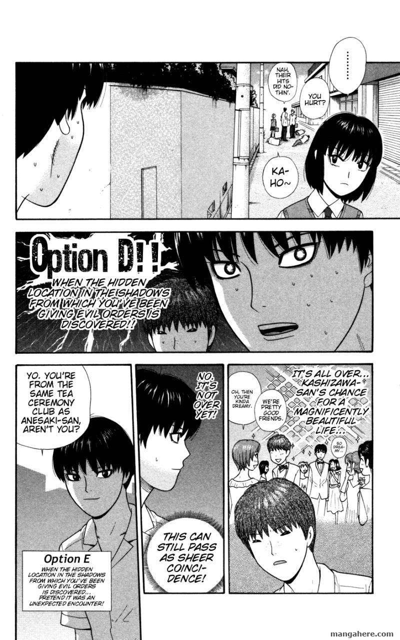Ocha Nigosu 32 Page 2
