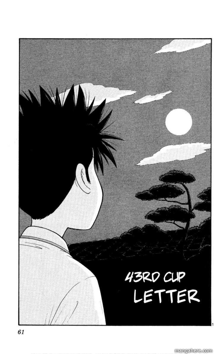 Ocha Nigosu 43 Page 1