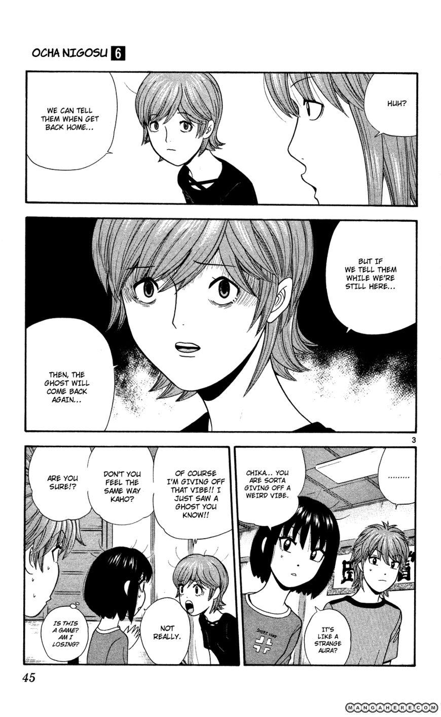 Ocha Nigosu 52 Page 3