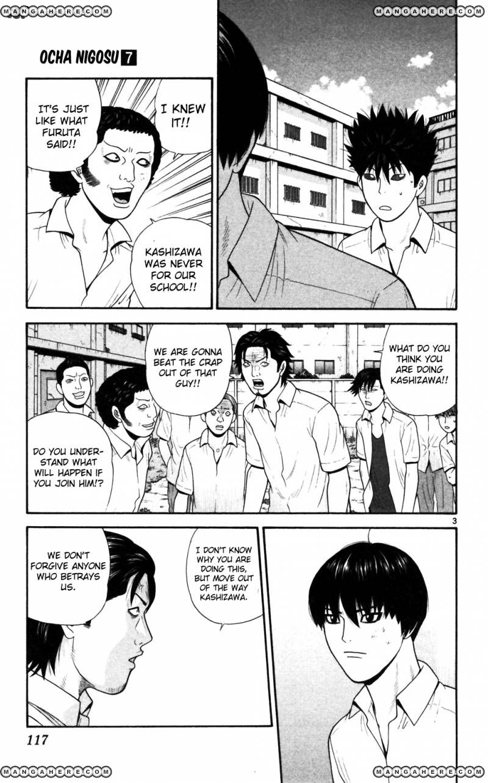 Ocha Nigosu 66 Page 3