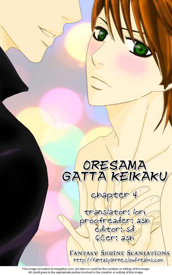 Oresama Gattai Keikaku 4 Page 1