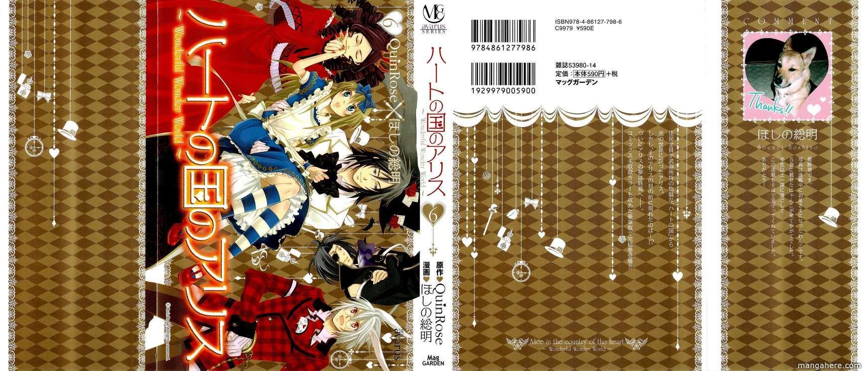 Heart no Kuni no Alice 35 Page 1