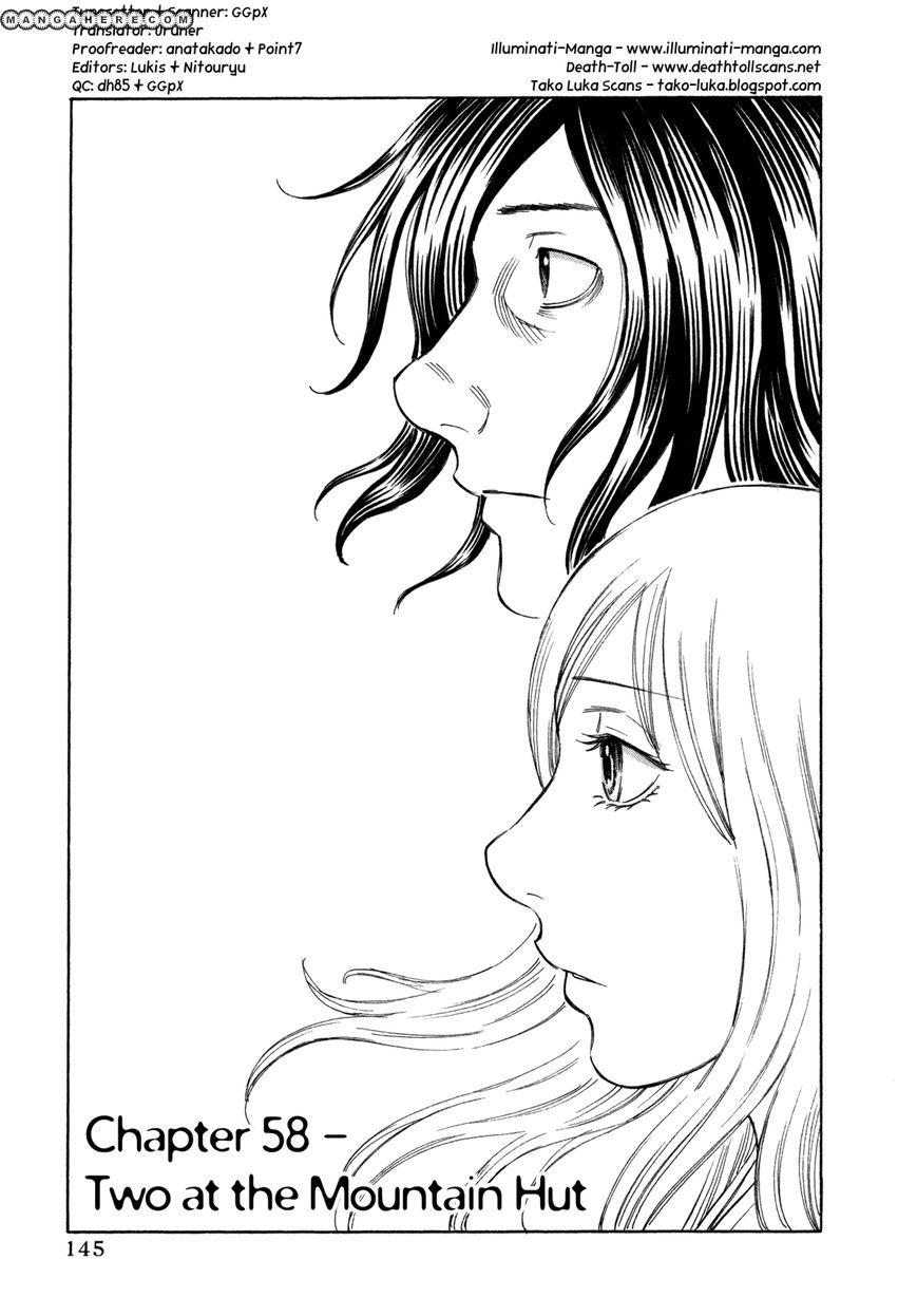Jisatsutou 58 Page 1