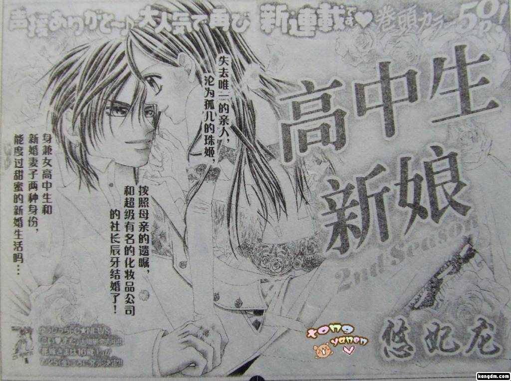Hanayomesama Wa 16-Sai 6 Page 2