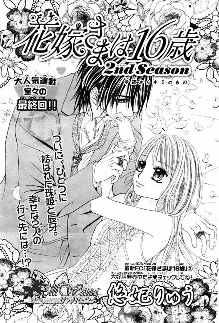 Hanayomesama Wa 16-Sai 15 Page 1