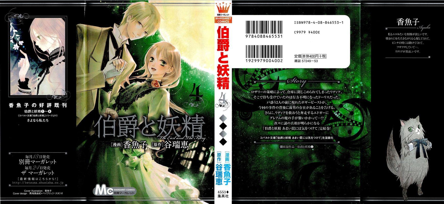 Hakushaku to Yousei 13 Page 1