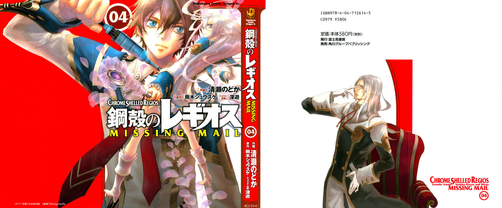 Chrome Shelled Regios: Missing Mail 16.5 Page 2