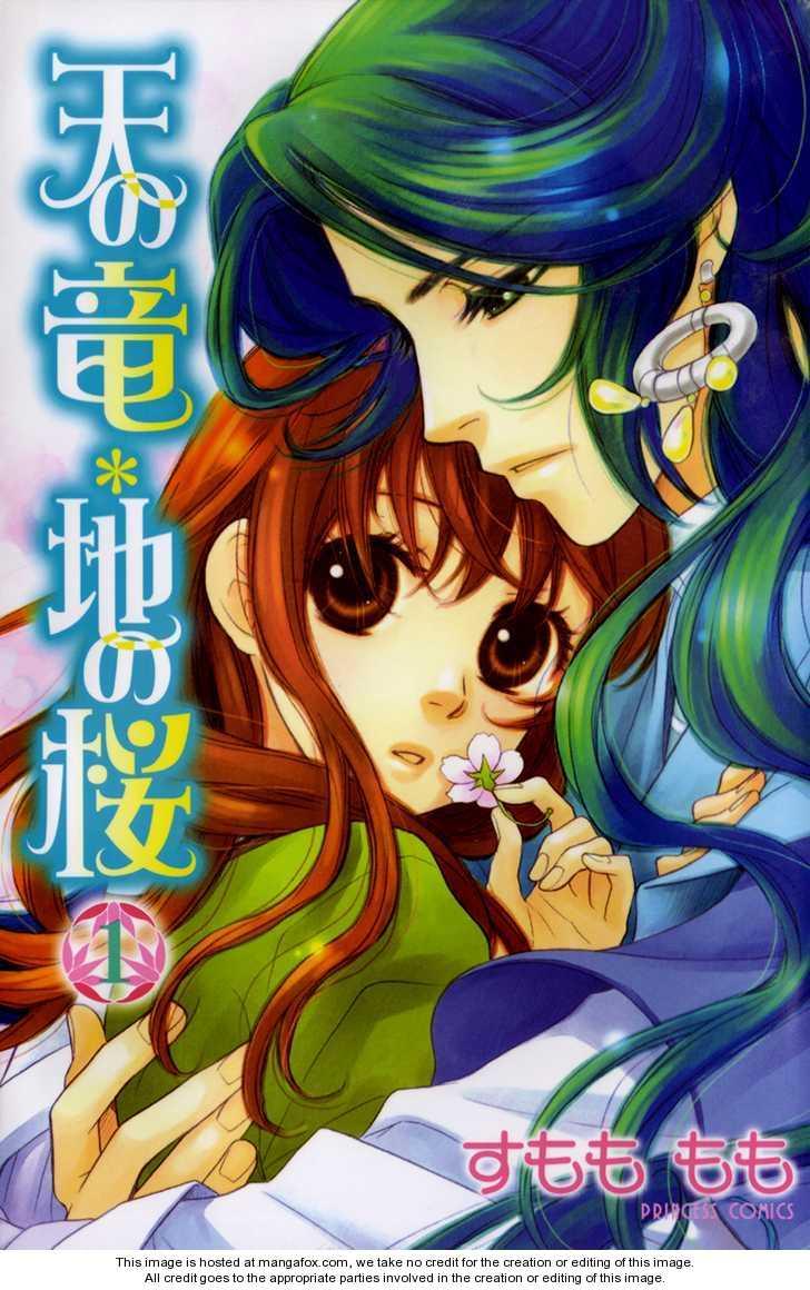 Ten no Ryuu Chi no Sakura 1 Page 1