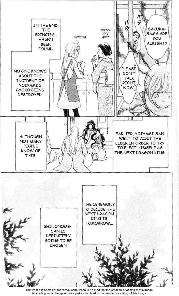 Ten no Ryuu Chi no Sakura 15 Page 4