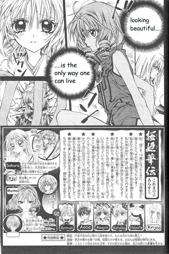 Sakurahime Kaden 16 Page 2