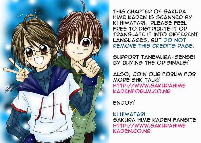 Sakurahime Kaden 21 Page 3