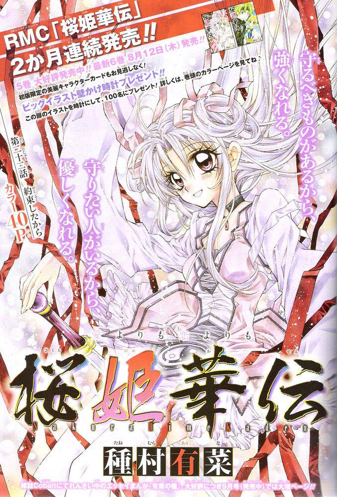 Sakurahime Kaden 22 Page 2