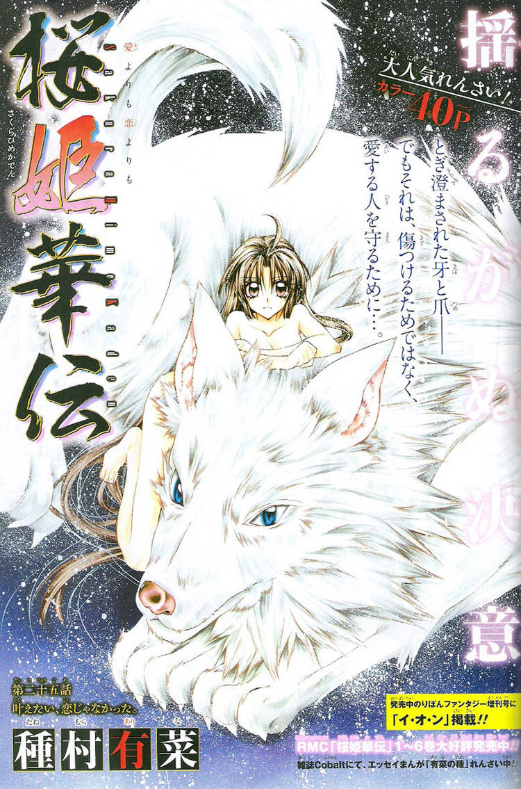 Sakurahime Kaden 25 Page 2