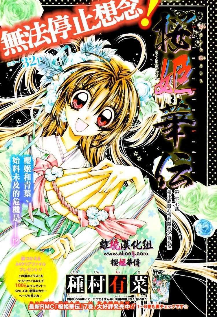 Sakurahime Kaden 27 Page 2