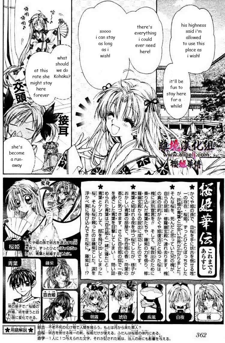 Sakurahime Kaden 29 Page 3