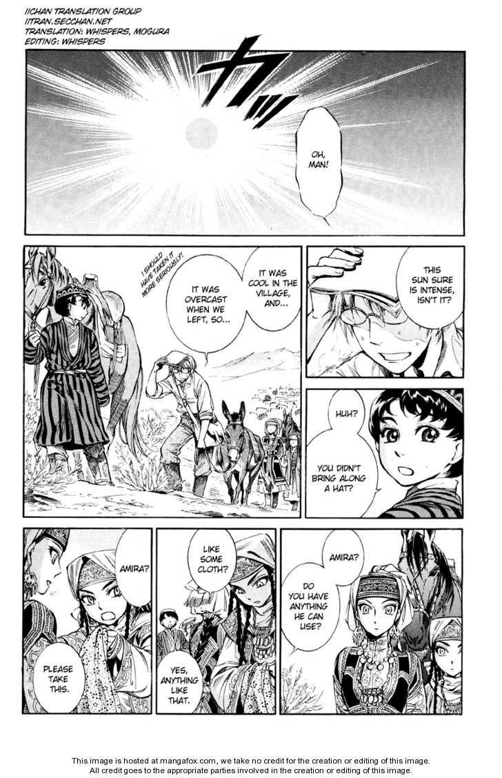 Otoyomegatari 7 Page 1