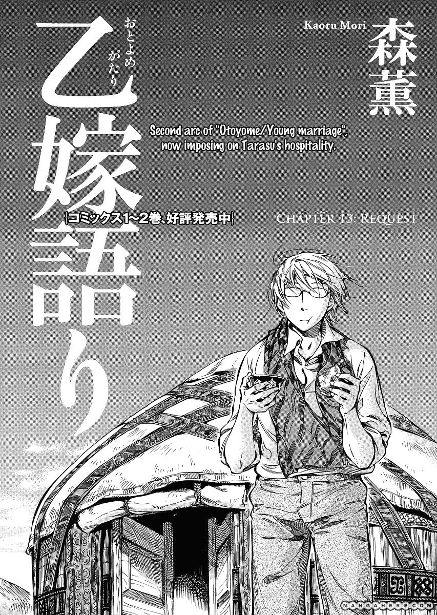 Otoyomegatari 13 Page 3