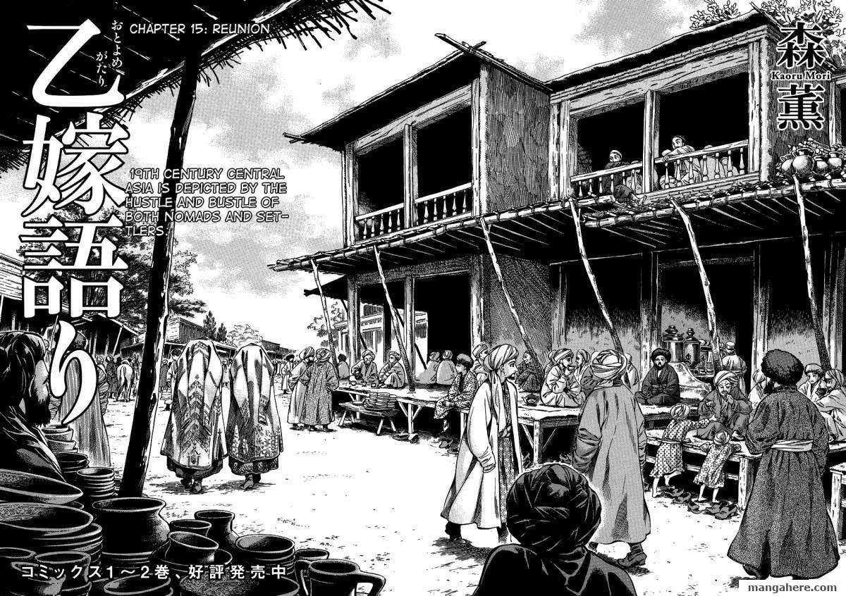 Otoyomegatari 15 Page 2