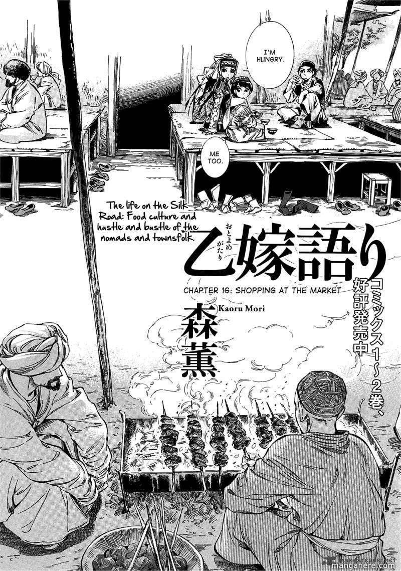 Otoyomegatari 16 Page 2