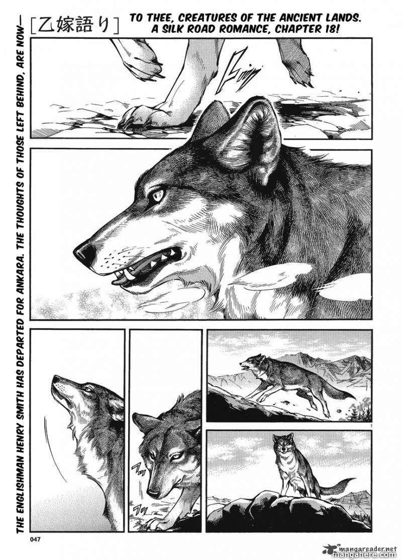 Otoyomegatari 18 Page 1