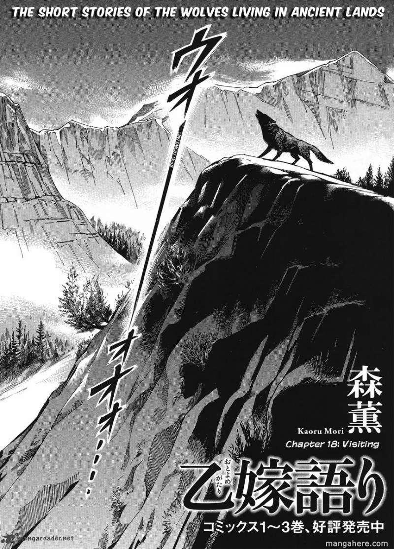Otoyomegatari 18 Page 2