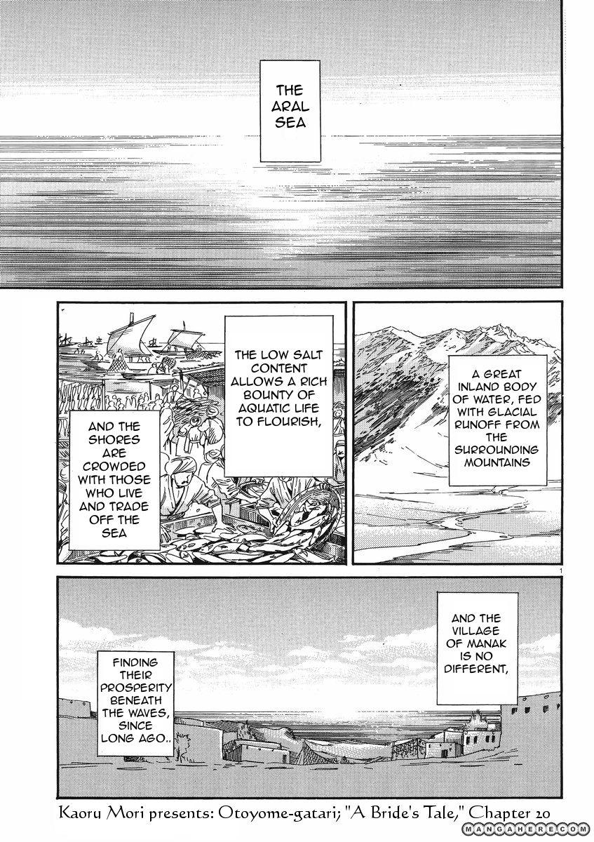 Otoyomegatari 20 Page 1