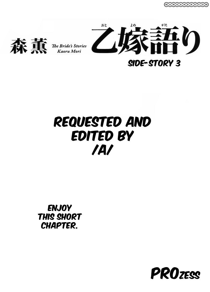 Otoyomegatari 25.5 Page 1