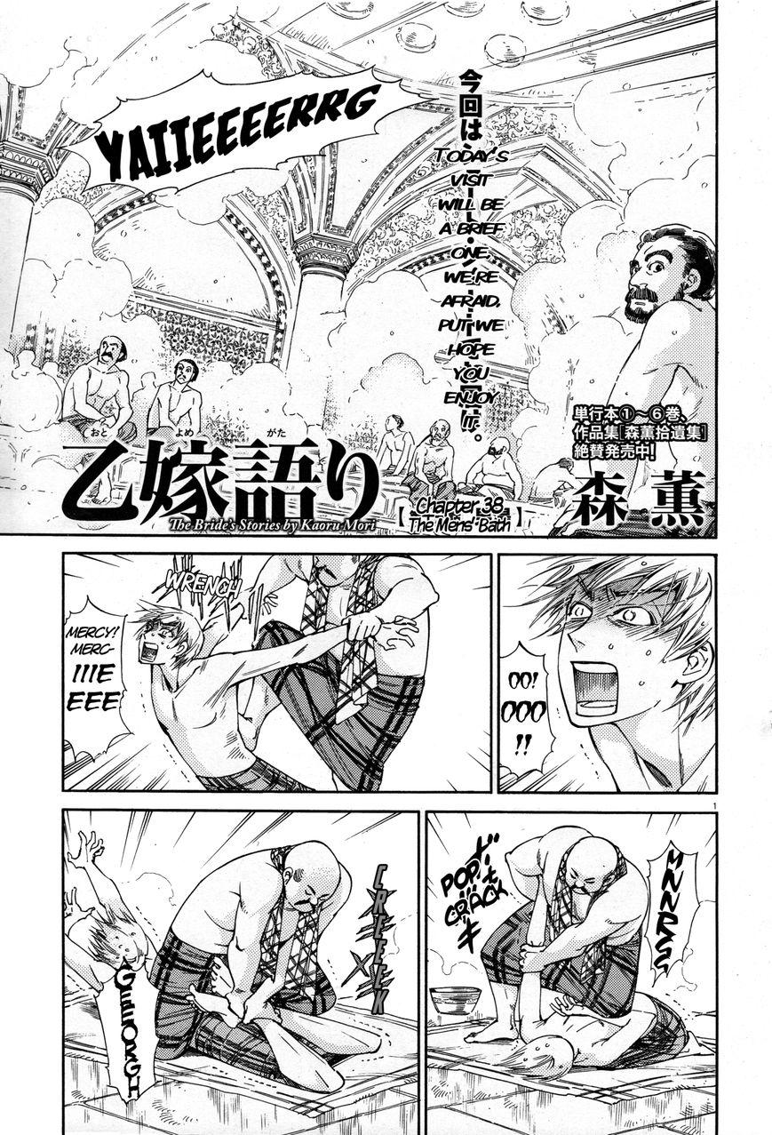 Otoyomegatari 38 Page 1