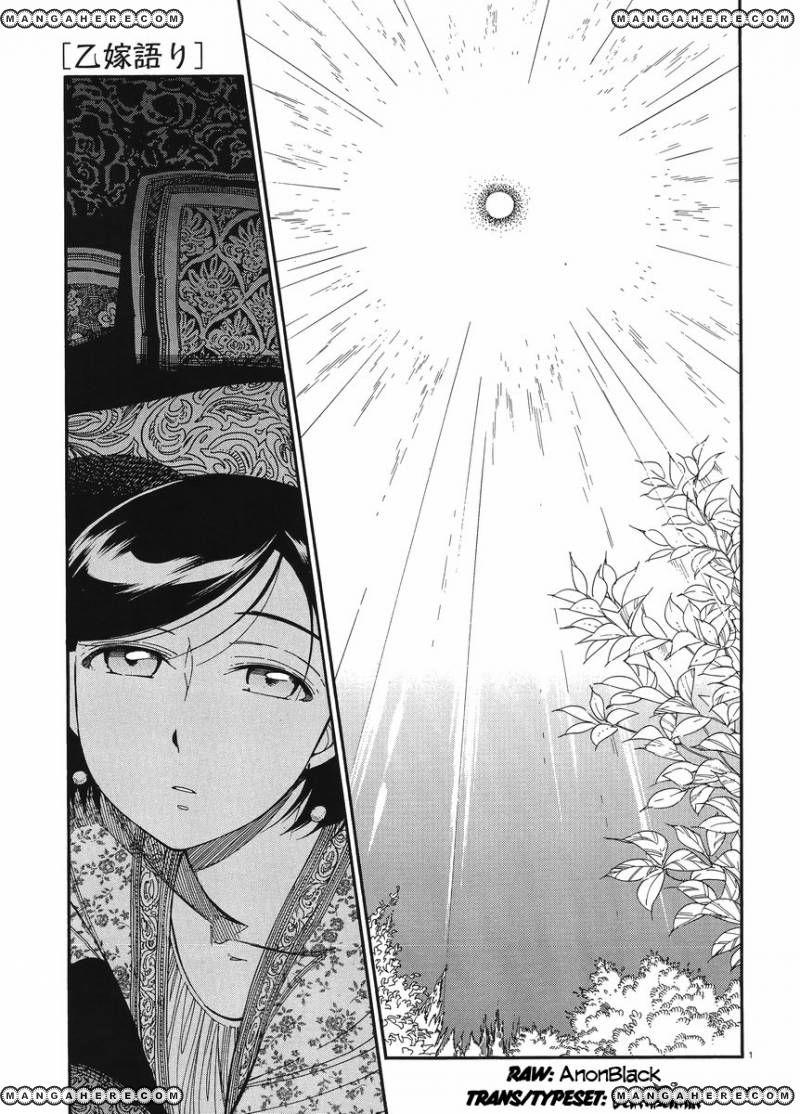 Otoyomegatari 40 Page 1