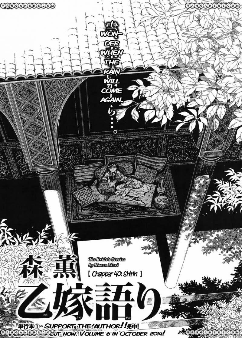 Otoyomegatari 40 Page 2