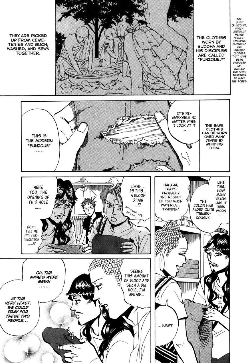 Saint Oniisan 25 Page 2