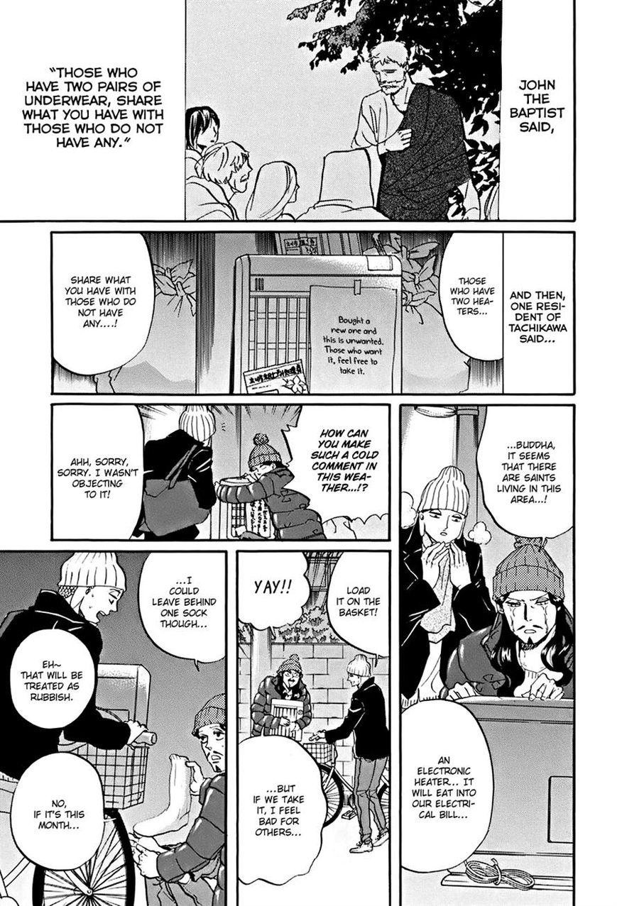 Saint Oniisan 32 Page 1
