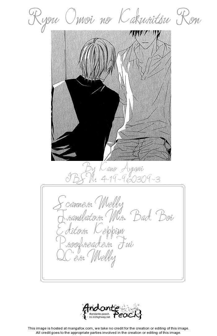 Ryou Omoi no Kakuritsuron 2 Page 1
