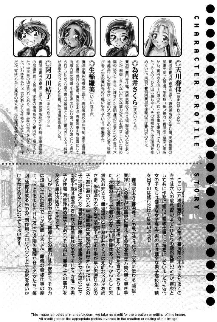 Amaenaideyo!! MS 1 Page 2