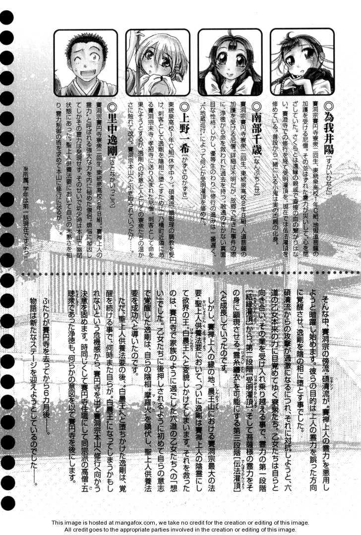 Amaenaideyo!! MS 1 Page 3