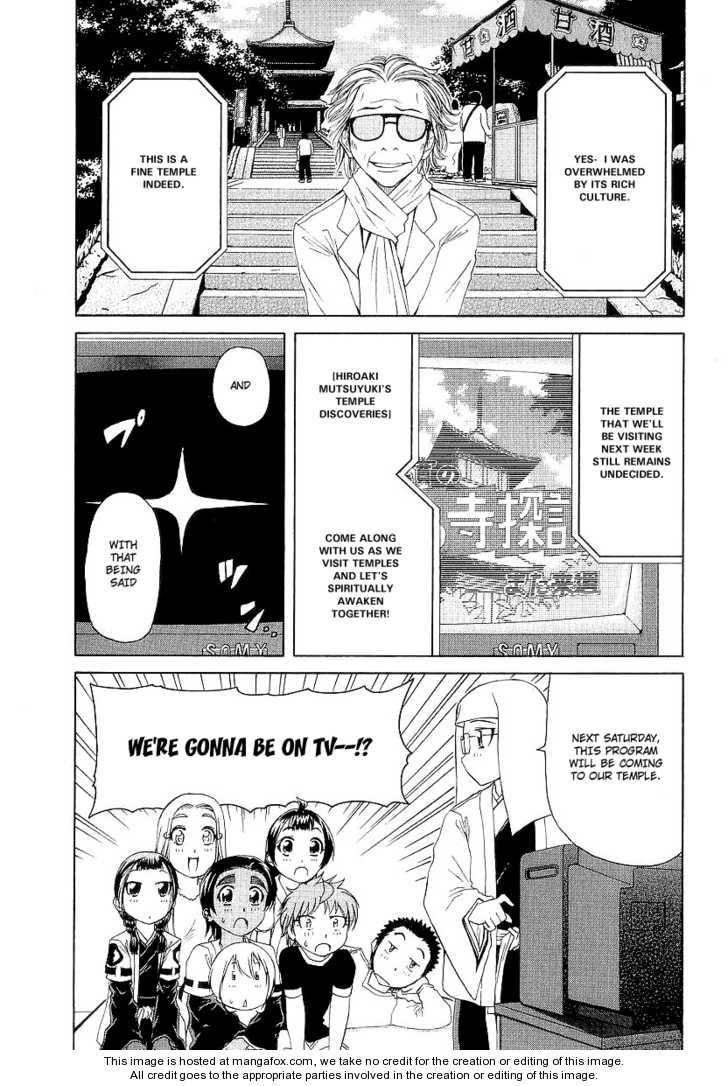 Amaenaideyo!! MS 13 Page 2