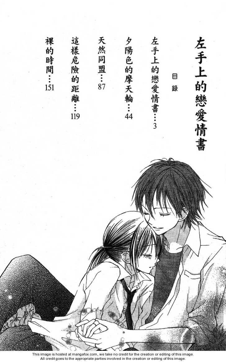 Hidarite no Love Letter 2 Page 2