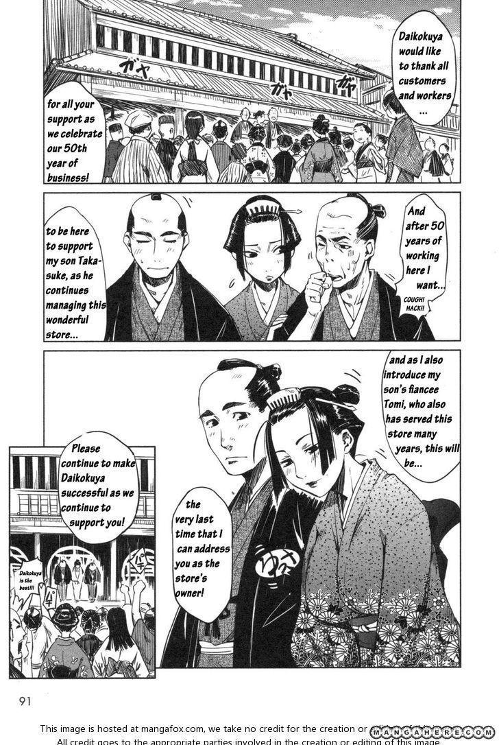 Manyuu Hikenchou 4 Page 1