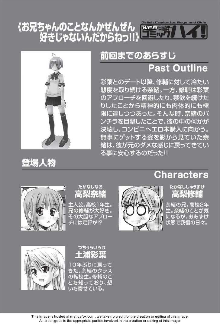 Oniichan no Koto Nanka Zenzen Suki ja Nai n da kara ne 12 Page 1