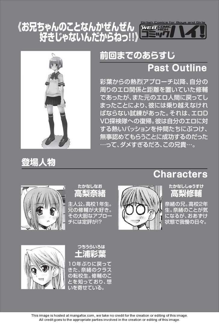 Oniichan no Koto Nanka Zenzen Suki ja Nai n da kara ne 13 Page 1